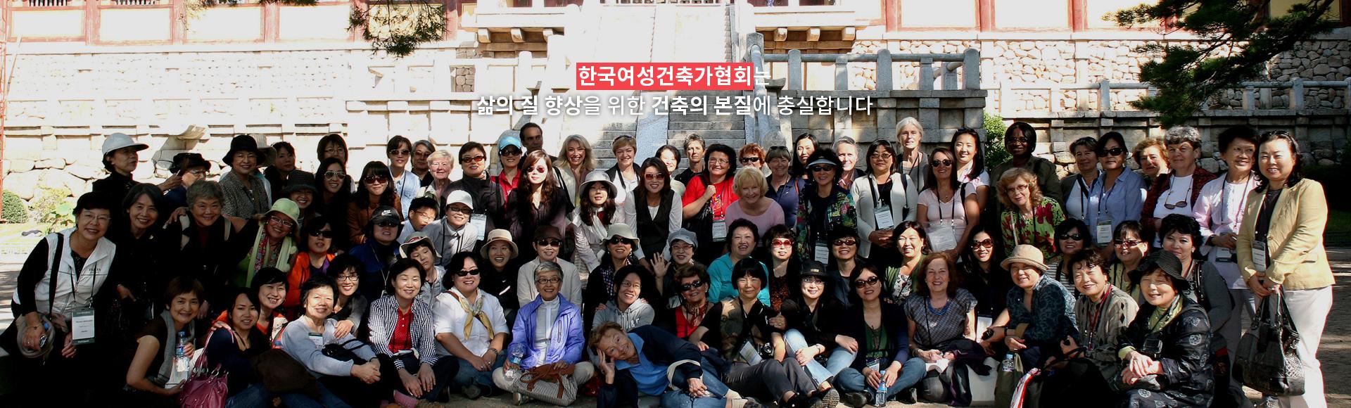 한국여성건축가협회는 삶의 질 향상을 위한 건축의 본질에 충실합니다배너 이미지